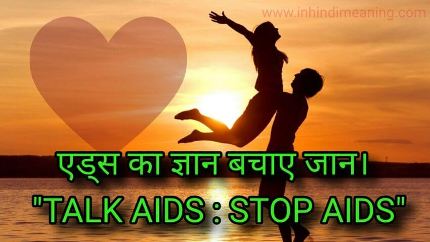 What is HIV/AIDs, Full Form HIV,HIV in Hindi,
