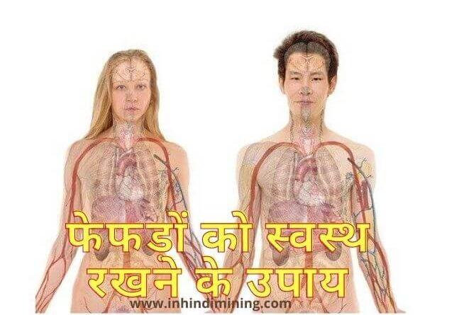 फेफड़ों को स्वस्थ रखने के उपाय |lungs ko swasth rakhne ke upay