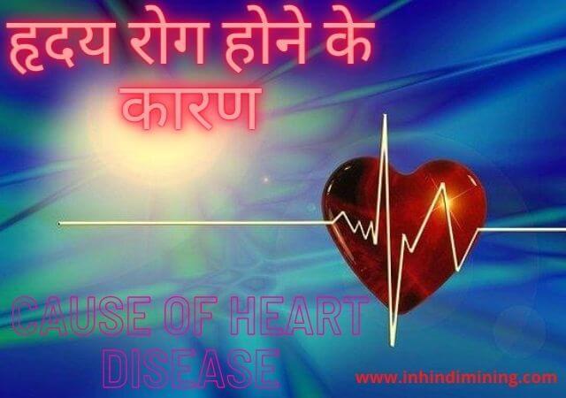 हृदय रोग होने के कारण-Heart Disease Causes in Hindi