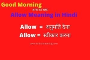 Allow Meaning in Hindi