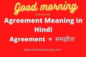 Agreement in Hindi Meaning - Agreement Meaning in Hindi