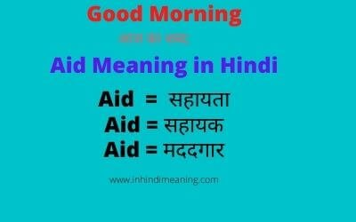 Aid Meaning in Hindi with best 19+Synonym and antonym