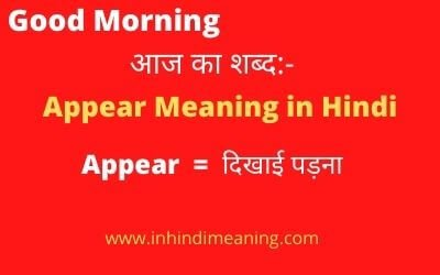 Appear Meaning in Hindi with Synonym & Sentence