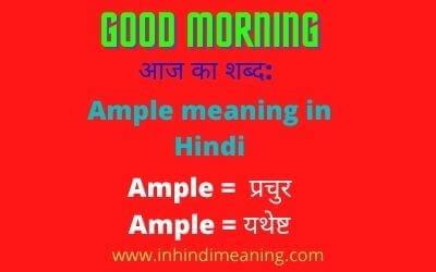 Ample meaning in Hindi with best 15+ synonyms