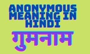 Anonymous meaning in Hindi - 10+ Best Anonymous Synonym