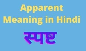 Apparent Meaning in Hindi - Best Apparent in Hindi Meaning