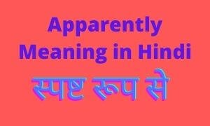 Apparently Meaning in Hindi - 10+ Best sentence and synonyms