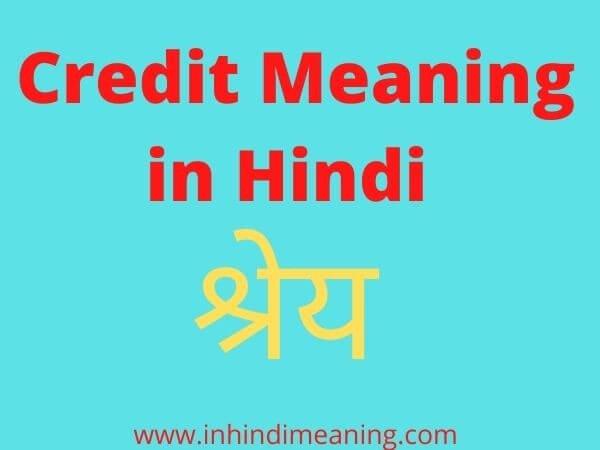 Credit Meaning in Hindi 28 Best Credit मतलब in Hindi Meaning, credit meaning,   credit ka hindi, credit ka matlab kya hota hai.