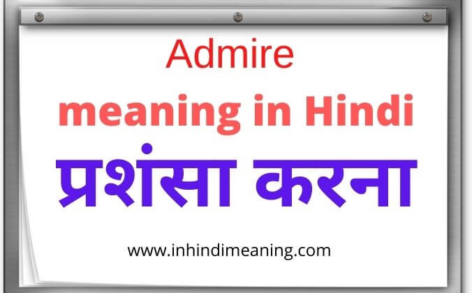 Admire meaning in Hindi - 15+ Best Synonyms and Sentence, admire meaning in hindi, admire meaning in Hindi, Hindi meaning of admire, admire ka hindi meaning,