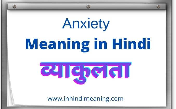 10+ Best Anxiety Meaning in Hindi with example and symptoms, anxiety meaning, anxiety in hindi.