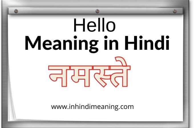 10+ Best Hello Meaning in Hindi - Hello का मतलब हिन्दी में, hello ka hindi meaning, hello meaning, hello meaning in hindi, hello in hindi,