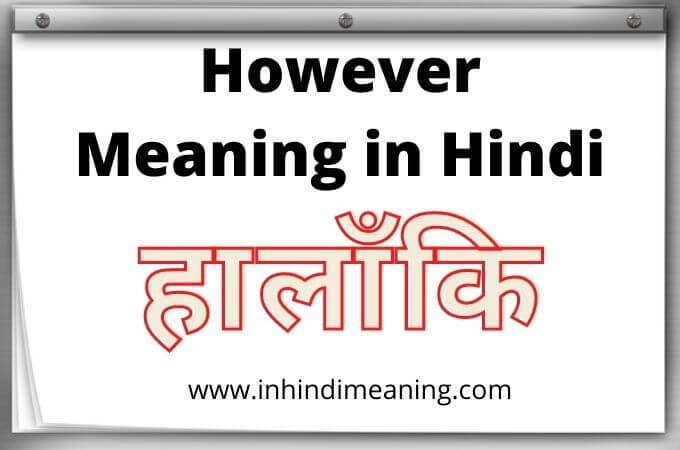 However Meaning in Hindi with 10+ Best Example and Sentence, however meaning, however in hindi, however ka hindi,