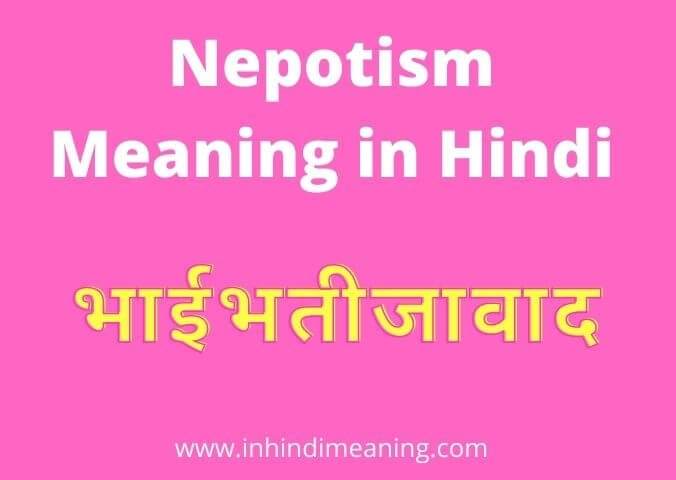 8+ Best Nepotism Meaning in Hindi - Definition and Meaning, nepotism meaning, nepotism ka hindi.