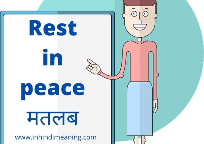 Rest in peace Meaning in Hindi - RIP का हिंदी अर्थ, rip in hindi meaning, Hindi meaning of rip, rip meaning in hindi,