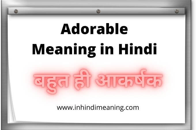 4+ Best Adorable Meaning in Hindi - Adorable मतलब हिन्दी में, adorable ka hindi, adorable in hindi, adorable meaning in hindi, adorable meaning, adorable ka hindi meaning,