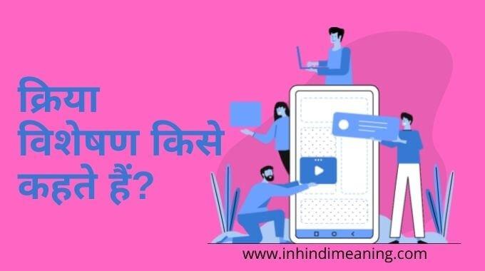 Adverb in Hindi: क्रिया विशेषण - परिभाषा, भेद, कार्य, उदाहरण