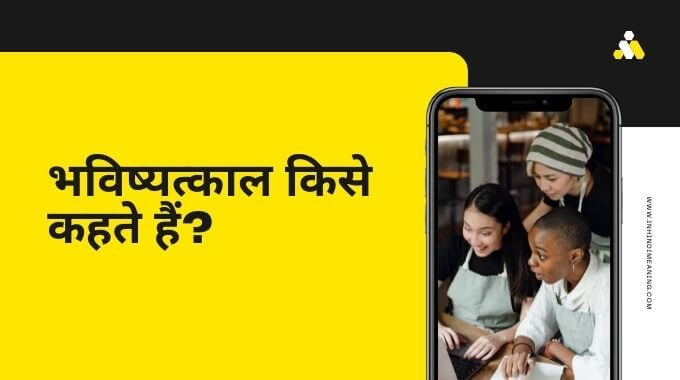 Tense in Hindi काल किसे कहते हैं? काल के कितने भेद होते हैं?