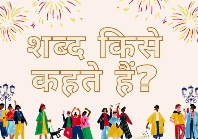शब्द किसे कहते हैं इन हिंदी -  Best परिभाषा और प्रकार / भेद Shabd kise kahate hain