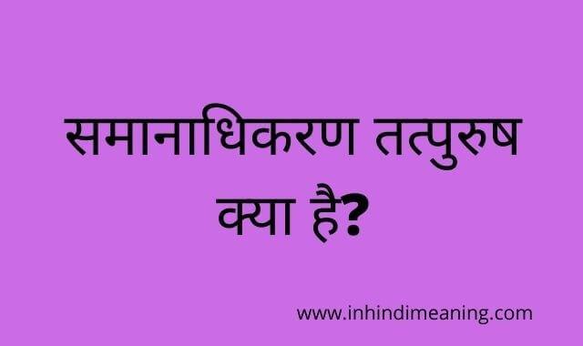 Tatpurush Samas in Hindi - तत्पुरुष समास के 10 उदाहरण
