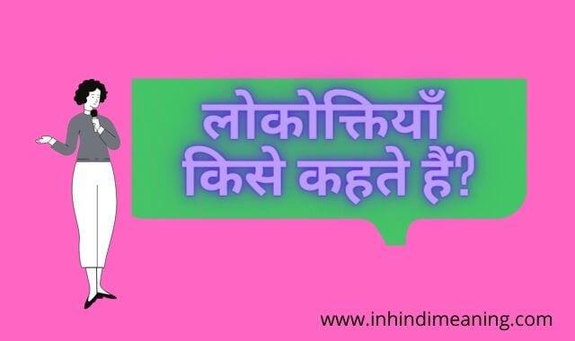 Lokoktiyan in Hindi - लोकोक्तियाँ - proverbs