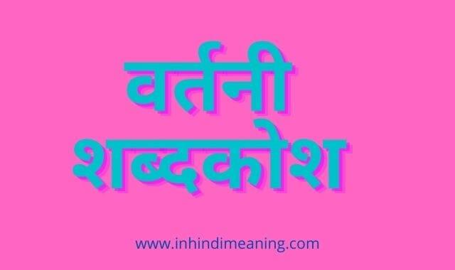 Vartani Shabd - शुद्ध वर्तनी शब्द - अर्थ, उदाहरण