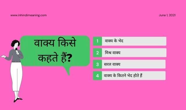 vakya ke bhed:वाक्य किसे कहते हैं इसके कितने भेद हैं?
